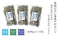 【無塩】小豆島産 食べるいりこ3袋 (90g×3袋=270g)