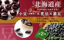年末年始にもおすすめ!☆北海道産小豆(大納言)×花豆×黒豆3点詰め合わせ《土居ファーム》