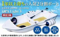 軽量で人気!船舶検査・免許不要の2馬力専用艇『OPALight3』ベーシックバージョン