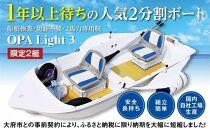 軽量で人気!船舶検査・免許不要の2馬力専用艇『OPALight3』コンフォートバージョン