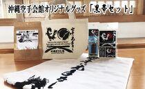 沖縄空手会館オリジナルグッズ詰め合わせ【黒帯セット】