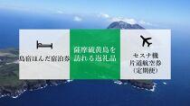 【硫黄島】島宿ほんだ宿泊券&セスナ機旅行クーポン券(通常便)