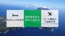 【硫黄島】島宿ほんだ宿泊券&セスナ機旅行クーポン券(チャーター便)
