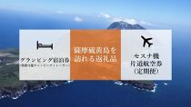 【硫黄島】イオキャラバンパーク移動可能キャンピングトレーラー&セスナ機旅行クーポン券(通常便)