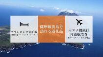 【硫黄島】イオキャラバンパーク移動可能キャンピングトレーラー&セスナ機旅行クーポン券(チャーター便)