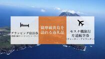 【硫黄島】イオキャラバンパーク移動可能キャンピングトレーラー&アイランダー旅行クーポン券(チャーター便)
