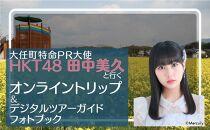 大任町特命PR大使「HKT48」田中美久と行く【オンライントリップ】+データでお届け【デジタルツアーガイドフォトブック】