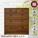 楠の木のミニチェストShinra640-4段チェスト