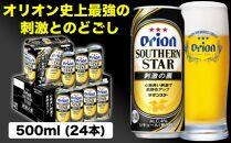 〈オリオンビール社より発送〉オリオンサザンスター刺激の黒(500ml×24本)
