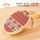 紀州漆器曲わっぱ弁当箱日本の伝統柄-平安-朱