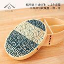 紀州漆器曲わっぱ弁当箱日本の伝統柄-雅-青
