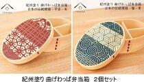 紀州漆器曲わっぱ弁当箱日本の伝統柄 雅青・平安朱 2個セット