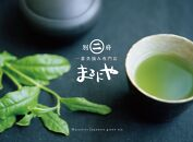 一番茶摘み緑茶ハレーすいせい1号(上煎茶)350g入