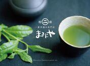 一番茶摘み緑茶ハレーすいせい2号(特上煎茶)250g入