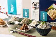 「魚匠鈴栄の極上シリーズ 伝統の白魚・ちりめん・創作佃煮詰合せ ②いろいろいっぱい晩ごはんセット」