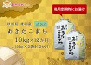 【頒布会】秋田市雄和産あきたこまち清流米(無洗米)1年分(10kg×12か月)