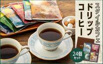 スタイルカフェドリップコーヒー24個ギフト