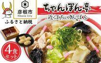 【ちゃんぽん亭】元祖近江ちゃんぽん専門店の逸品!近江ちゃんぽん4食セット