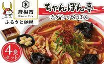 【ちゃんぽん亭】元祖近江ちゃんぽん専門店の逸品!チゲちゃんぽん4食セット