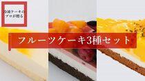 フルーツケーキ3種セット(冷凍ケーキ)