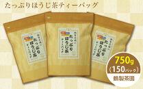 八女茶のほうじ茶ティーバッグ たっぷり5g×150パック~簡単で美味しいお徳用~(八女の鶴製茶園)