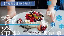 【春夏秋冬計4回お届け】季節を楽しむ冷凍ケーキの定期便