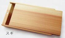 【徳島県産材使用】木の名刺ケース(スギ)