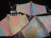 ◆墨流し染シルクマスク(裏地高島ちぢみ)【女性用カラフル多色】
