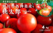 旭川市西神楽産桃太郎トマト4kg