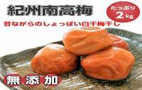 梅干し(白干し)2kg/紀州南高梅[無添加]昔ながらのしょっぱい梅干し