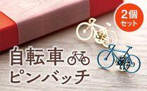 自転車ピンバッチ 2個セット