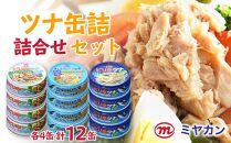 ミヤカンツナ缶詰詰合せセット(ピリ辛ツナ、ピリ辛ツナホワイト、まぐろフレーク油漬)