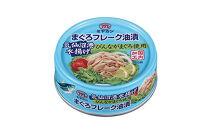 ミヤカンまぐろフレーク油漬(75g×24缶)