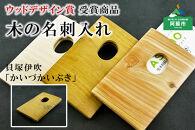 【ウッドデザイン賞受賞商品】木工職人が作る木の名刺入れ(貝塚伊吹)