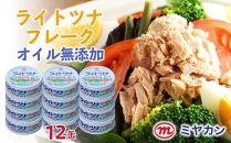 ミヤカンライトツナフレークオイル無添加(70g×12缶)