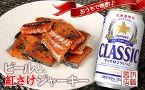 《おうちで晩酌♪》ビールと紅さけジャーキーセット《伊藤商店》