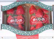 和歌山県産 まりひめ苺 2パック