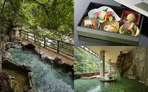 摂津峡「花の里温泉山水館」日帰り温泉とペアご昼食券