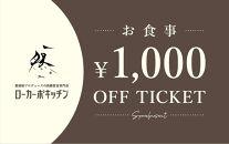 ローカーボキッチン然でご使用いただける御食事券3万円分