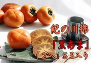 【和歌山高級ブランド柿】 紀の川柿『黒あま』 秀品 12~15玉入り(約4kg)