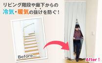 リビング階段や玄関の間仕切りに「スリットカーテン」幅72cm~90cm丈180cm~200cm(カラー:ナチュラルホワイト)