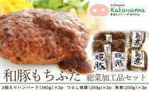 和豚もちぶた総菜加工品セット