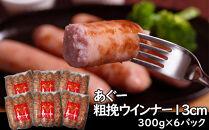 あぐー荒挽ウインナ-13cm(300gx6p)