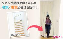 【エクリュ】リビング階段や玄関の間仕切りに「スリットカーテン」既製サービスサイズ