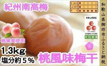 紀州南高梅 桃風味梅干 1.3㎏(塩分約5%)