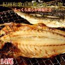 和歌山魚鶴の国産あじ干物14尾