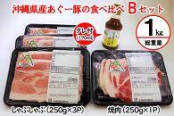 総重量1kg!沖縄県産あぐー豚の食べ比べBセット