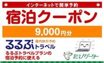 下田市るるぶトラベルプランに使えるふるさと納税宿泊クーポン9,000円分