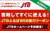 【下田市】JTBふるぽWEB旅行クーポン(9,000円分)