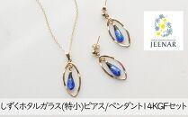しずくホタルガラス(特小)ピアス/ペンダント 14KGFセット【14KGF_Set-3】